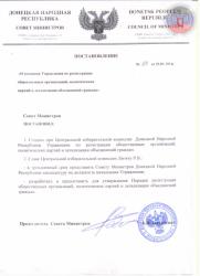 Постановление №83 от 29.09.2014г. «О создании Управления по регистрации»