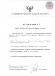 01postanovleniye_O_schetnoy_komissii_Narodnogo_Soveta
