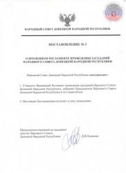 02postanovleniye_O_vremennom_reglamente_provedeniya_zasedaniy_Narodnogo_Soveta_DNR