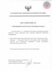 03postanovleniye_O_vremennom_sekretariate_Narodnogo_Soveta
