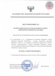 04postanovleniye_Ob_izbraniii_Predsedatelya_Narodnogo_Soveta_DNR