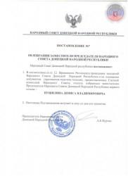 06postanovleniye_Ob_izbraniii_Zamestitelya_Predsedatelya_Narodnogo_Soveta_DNR