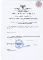 07postanovleniye_Ob_utverzhdenii_Polozheniya_ob_Apparate_Narodnogo_Soyevta_DNR