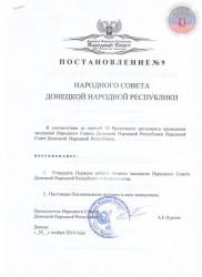 08postanovleniye_Ob_utverzhdenii_Poryadka_raboty_vtorogo_zasedaniya_Narodnogo_Soveta_DNR