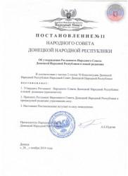 09postanovleniye_Ob_utverzhdenii_Reglamenta_Narodnogo_Soveta_DNR_v_novoy_redaktsii