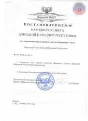 10postanovleniye_ob_utverzhdenii_teksta_prisyagi_deputata_Narodnogo_Soveta