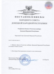 11postanovleniye_O_prinyatii_Zakona_O_mestnykh_vyborakh_DNR