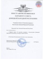 12postanovleniye_O_prinyatii_Zakona_O_vnesenii_popravok_v_Konstitutsiyu_DNR