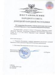 14Postanovleniye_Ob_utverzhdenii_Polozheniya_o_poryadke_provedeniya_deputatskikh_slushaniy_Narodnogo_Soveta_DNR