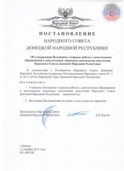 15Postanovleniye_Ob_utverzhdenii_Polozheniya_o_poryadke_raboty_s_deputatskimi_obrashcheniyami_i_deputatskimi_zaprosami_vnesennymi_deputatami_Narodnogo_Soveta_DNR