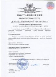 21Postanovleniye_O_sostave_Komiteta_Narodnogo_Soveta_po_delam_molodezhi_fizicheskoy_kulture_sportu_i_turizmu