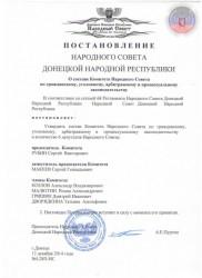 22Postanovleniye_O_sostave_komiteta_Narodnogo_Soveta_po_grazhdanskomu_ugolovnomu_arbitrazhnomu_i_protsessualnomu_zakonodatelstvu
