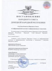 23Postanovleniye_O_sostave_Komiteta_Narodnogo_Soveta_po_informatsionnoy_politike_i_informatsionnym_tekhnologiyam