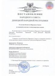 24Postanovleniye_O_sostave_Komiteta_Narodnogo_Soveta_po_vneshney_politike_i_mezhdunarodnym_svyazyam