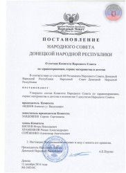 25Postanovleniye_O_sostave_Komiteta_Narodnogo_Soveta_po_zdravookhraneniyu_okhrane_materinstva_i_detstva