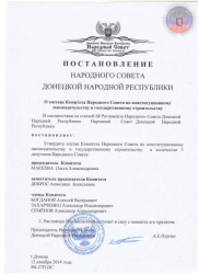 26Postanovleniye_O_sostave_Komiteta_Narodnogo_Soveta_po_konstitutsioonomu_zakonodatelstvu_i_gosudarstvennomu_stroitelstvu