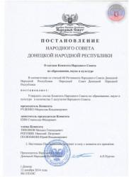 27Postanovleniye_O_sostave_Komiteta_Narodnogo_Soveta_po_obrazovaniyu_nauke_i_kulture