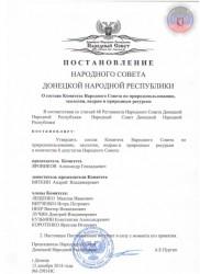 28Postanovleniye_O_sostave_Komiteta_Narodnogo_Soveta_po_prirodopolzovaniyu_ekologii_nedram_i_prirodnym_resursam