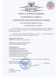 29Postanovleniye_O_sostave_Komiteta_Narodnogo_Soveta_po_promyshlennosti_i_torgovle