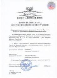 30Postanovleniye_o_predsedatele_i_zamestitele_predsedatelya_Komiteta_Narodnogo_Soveta_po_vneshney_politike_i_mezhdunarodnym_svyazyam