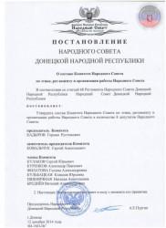 32Postanovleniye_O_sostave_Komiteta_Narodnogo_Soveta_po_etike_reglamentu_i_organizatsii_raboty_Narodnogo_Soveta