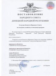 34Postanovleniye_O_sostave_Komiteta_po_selskomu_khozyaystvu_i_zemelnym_resursam
