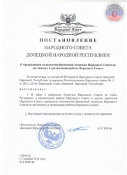 35Postanovleniye_O_prekrashchenii_polnomochiy_Vremennoy_komissii_Narodnogo_Soveta_po_reglamentu_i_organizatsii_raboty_Narodnogo_Soveta