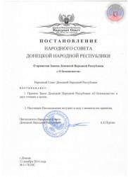 36postanovleniye_o_prinyatii_Zakona_Donetskoy_Narodnoy_Respubliki_O_bezopasnosti