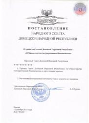 37Postanovleniye_O_prinyatii_Zakona_Donetskoy_Narodnoy_Respubliki_O_Ministerstve_gosudarstvennoy_bezopasnosti