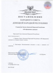 38Postanovleniye_O_prinyatii_Zakona_Donetskoy_Narodnoy_Respubliki_Ob_obrashcheniyakh_grazhdan