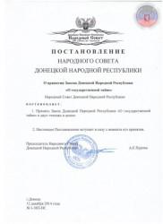 39Postanovleniye_O_prinyatiii_Zakona_Donetskoy_Narodnoy_Rrespubliki_O_gosudarstvennoy_tayne