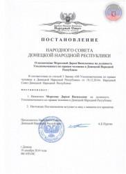 40Postanovleniye_O_naznachenii_Morozovoy_Dari_Vasilyevny_na_dolzhnost_Upolnomochennogo_po_pravam_cheloveka_v_DNR
