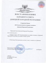 41Postanovleniye_O_prinyatii_Zakona_Ob_Upolnomochennom_po_pravam_chelovekam_v_DNR
