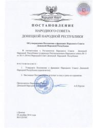 44Postanovleniye_Ob_utverzhdenii_Polozheniya_o_fraktsiyakh_Narodnogo_Soveta_DNR