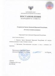 45O_prinyatipe_zakona_O_statuse_voyennosluzhashchikh