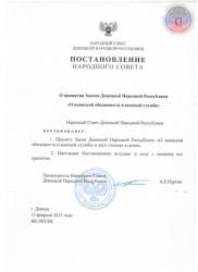 46O_prinyatipe_zakona_O_voinskoy_obyazannosti_i_voyennoy_sluzhbe