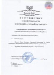 48Postanovleniye_O_prinyatii_Zakona_Donetskoy_Narodnoy_Respubliki_O_Sovete_bezopasnosti_Donetskoy_Narodnoy_Respubliki