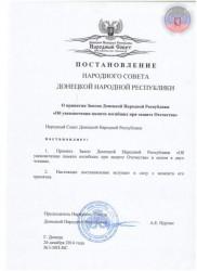 49Postanovleniye_O_prinyatii_Zakona_Donetskoy_Narodnoy_Respubliki_Ob_uvekovechenii_pamyati_pogibshikh_pri_zashchite_Otechestva