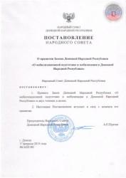 50O_prinyatii_Zakona_O_mobilizatsionnoy_podgotovke_i_mobilizatsii_v_DNR