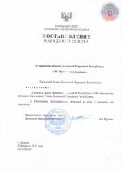 51O_prinyatii_Zakona_Ob_obrashcheniyakh_grazhdan