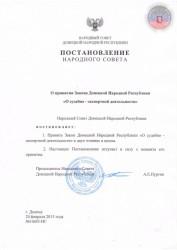 55O_prinyatii_Zakona_O_sudebno_ekspertnoy_deyatelnosti