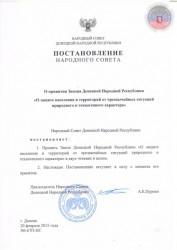 56O_prinyatii_Zakona_O_zashchite_naseleniya_i_territoriy_ot_CHS