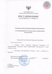 57Postanovleniye_O_prinyatii_Zakona_DNR_O_litsenzirovaniye_otdelnykh_vidov_khoz_deyatelnosti