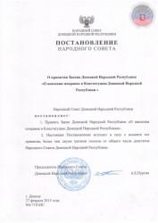 58Postanovleniye_O_prinyatii_Zakona_DNR_o_vnesenii_popravok_v_Konstitutsiyu_DNR