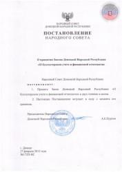 60Postanovleniye_O_prinyatii_Zakona_DNR_O_bukhgalterskom_uchote_i_finansovoy_otchetnosti