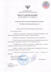 61Postanovleniye_O_prinyatii_Zakona_DNR_Ob_oborote_lekarstvennykh_sredstv