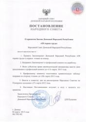 62Postanovleniye_O_prinyatii_Zakona_DNR_Ob_ohrane_truda