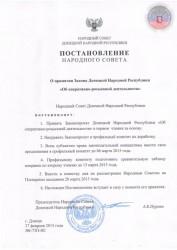 63Postanovleniye_O_prinyatii_Zakona_DNR_Ob_ORD