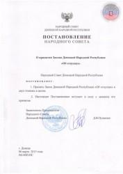 64Postanovleniye_O_prinyatii_Zakona_DNR_Ob_otpuskakh