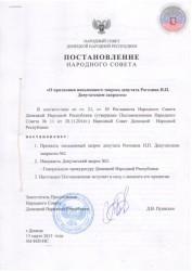 65Postanovleniye_o_deputatskom_zaprose